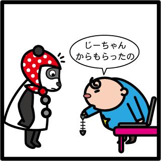 森野さかなのおひさま日記-015