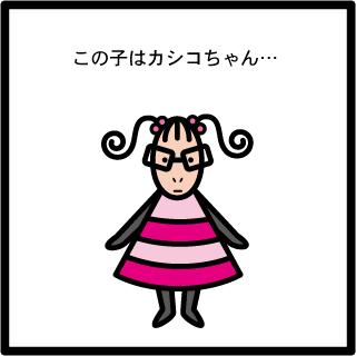 森野さかなのおひさま日記-050