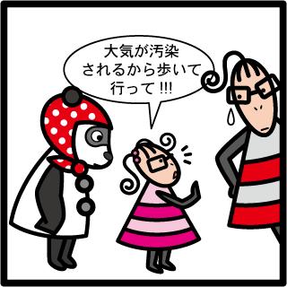 森野さかなのおひさま日記-066