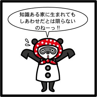 森野さかなのおひさま日記-071