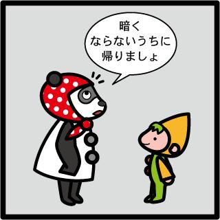 森野さかなのおひさま日記-108