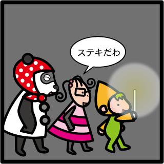 森野さかなのおひさま日記-119