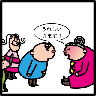 森野さかなのおひさま日記-147