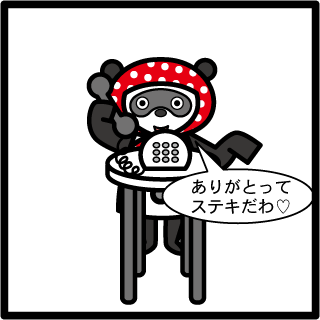 森野さかなのおひさま日記-174
