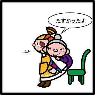 森野さかなのおひさま日記-009