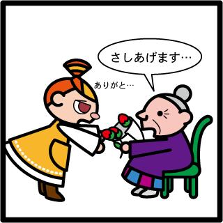 森野さかなのおひさま日記-011