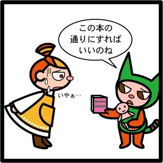 森野さかなのおひさま日記-043