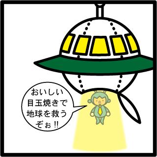 森野さかなのおひさま日記-096