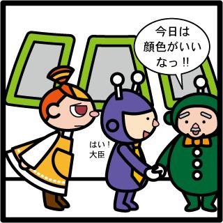 森野さかなのおひさま日記-097