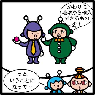 森野さかなのおひさま日記-115