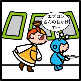 森野さかなのおひさま日記-126