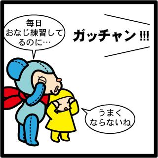 森野さかなのおひさま日記-03