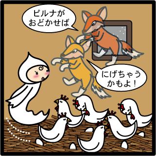 森野さかなのおひさま日記-107