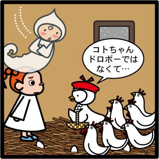 森野さかなのおひさま日記-136