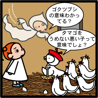森野さかなのおひさま日記-138