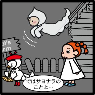 森野さかなのおひさま日記-156
