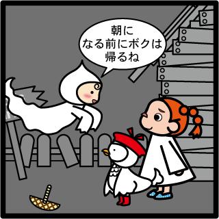 森野さかなのおひさま日記-170
