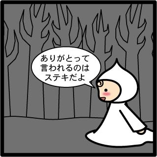 森野さかなのおひさま日記-173