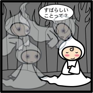 森野さかなのおひさま日記-180