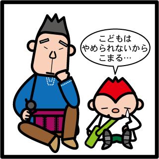 森野さかなのおひさま日記-017