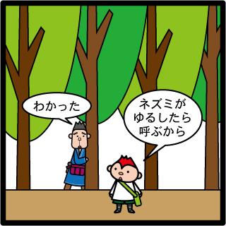 森野さかなのおひさま日記-030
