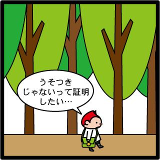 森野さかなのおひさま日記-033
