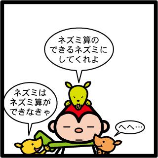 森野さかなのおひさま日記-036
