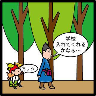 森野さかなのおひさま日記-053