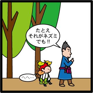 森野さかなのおひさま日記-055