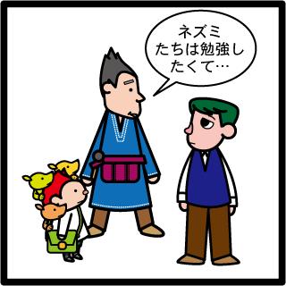 森野さかなのおひさま日記-060