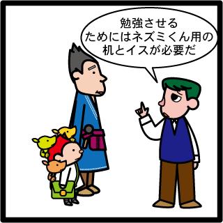 森野さかなのおひさま日記-065