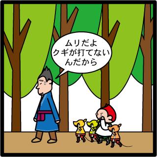 森野さかなのおひさま日記-074