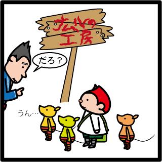 森野さかなのおひさま日記-080