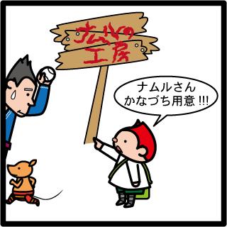 森野さかなのおひさま日記-087