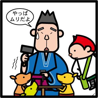 森野さかなのおひさま日記-92