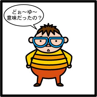 森野さかなのおひさま日記-014
