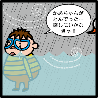 森野さかなのおひさま日記-040