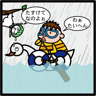 森野さかなのおひさま日記-052