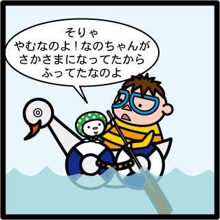 森野さかなのおひさま日記-064