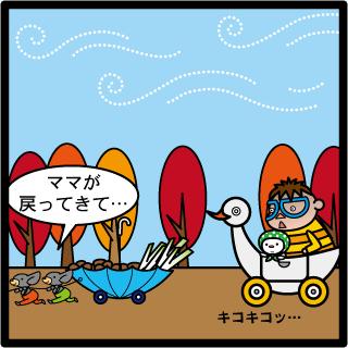 森野さかなのおひさま日記-094