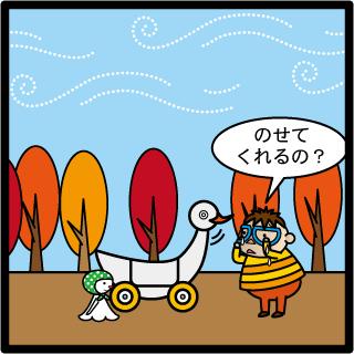 森野さかなのおひさま日記-112