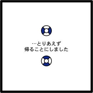 森野さかなのおひさま日記-114