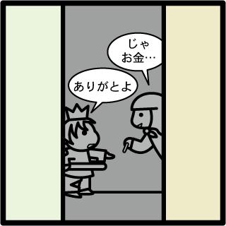 森野さかなのおひさま日記-141