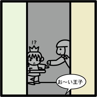 森野さかなのおひさま日記-142