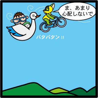 森野さかなのおひさま日記-190