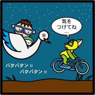 森野さかなのおひさま日記-197