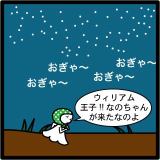 森野さかなのおひさま日記-202