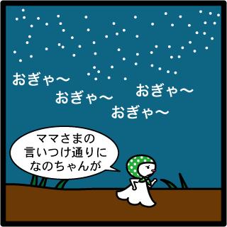 森野さかなのおひさま日記-203