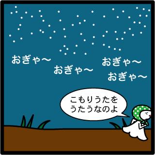 森野さかなのおひさま日記-204