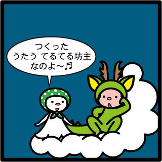 森野さかなのおひさま日記-208